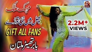 mehak Malik - Phol Man Ni Tory - Babar Thethar Multan - Zafar Production Offricial