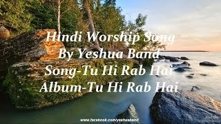 Tu Hi Rab Hai (Lyrics) Song By Yeshua Band