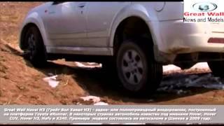 Тест драйв Great Wall Hover H3 (Грейт Волл Ховер H3) 4х4 бездорожье гололед грязь