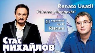 Концерт Стаса Михайлова в Рышканах