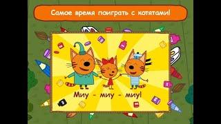 Три кота 3 серия День с тремя котам- игра для детей! развивающие игры для самых маленьких детей.