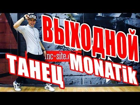 ТАНЕЦ - ВЫХОДНОЙ - МОНАТИК - MONATiK #DANCEFITиз YouTube · С высокой четкостью · Длительность: 2 мин41 с  · Просмотры: более 44000 · отправлено: 11.10.2016 · кем отправлено: DanceFit - Танцы и Фитнес