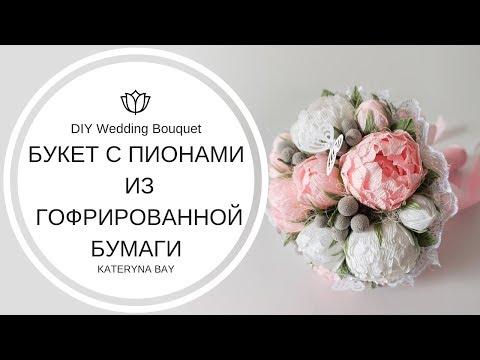 МАСТЕР-КЛАСС: Букет из пионов из гофрированной бумаги I Как сделать свадебный букет из пионов