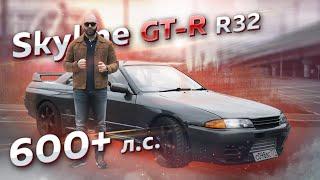 600+ л.с. Nissan Skyline GT-R R32. Годзилла жив!