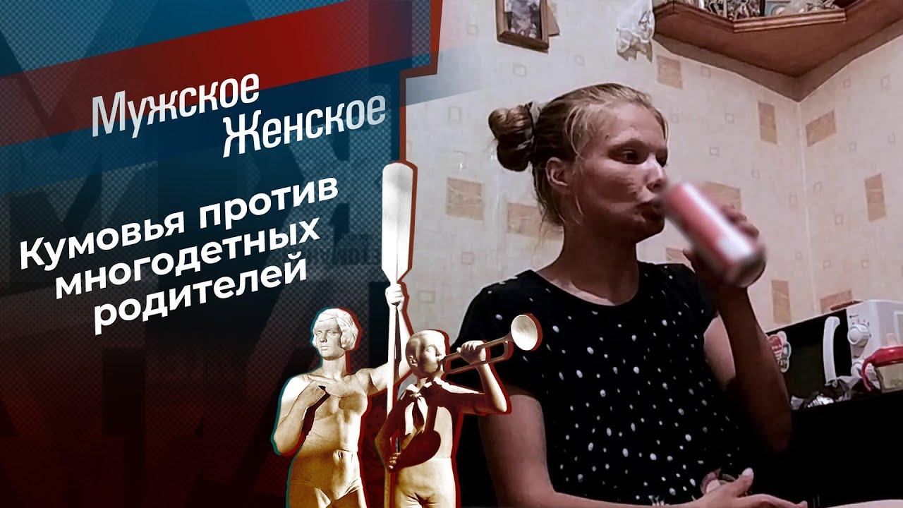 Мужское Женское. Выпуск от 10.06.2021 От сумы и от кумы.