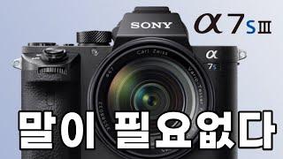 소니 A7S3, 영상용 카메라로 최적화 소니카메라! 캐…