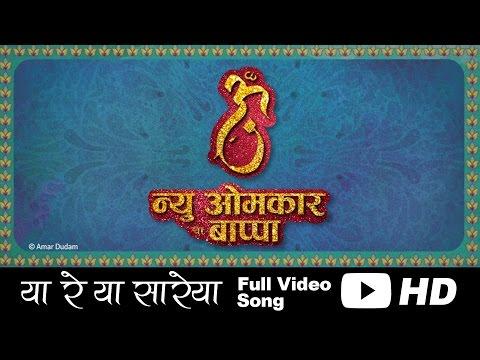 New Omkar Cha Bappa Aagman Sohala 2016 | Ya re Ya Sare Ya - Ventilator | Full HD Video