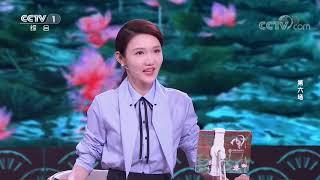 [中国诗词大会]李白这首诗 可以慰风尘| CCTV