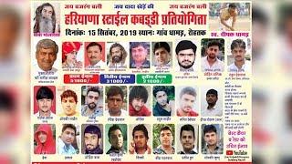 Dhamad, Rohtak | धामड़, रोहतक | Kabaddi Tournament Live | KABADDI HARYANA |