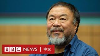 艾未未:我對中國的深厚感情,導致我流亡海外- BBC News 中文