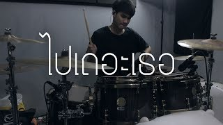 ไปเถอะเธอ - Three Man Down (Drum Cover) | EarthEPD