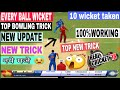 Real cricket 18 bowling trick| how to take wicket in real cricket 18 | Bowling tips Trick| 1.6