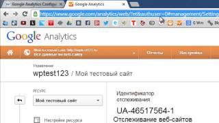 Как установить счетчик на сайт WordPress. Google Analytics и LiveInternet.