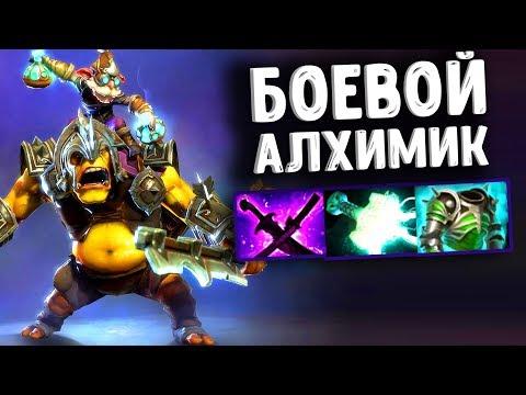 видео: ДОТКА ПОД ЧАЁК - alchemist dota 2