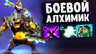 ДОТКА ПОД ЧАЁК - ALCHEMIST DOTA 2