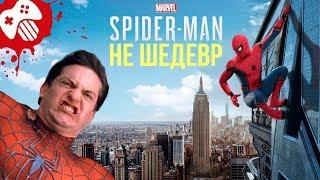 Разыгрываем Marvel's Spider-Man (PS4). Ну и обзор заодно