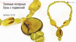 Ювелирные украшения из янтаря