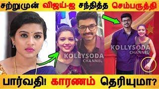 சற்றுமுன் விஜய்-ஐ சந்தித்த செம்பருத்தி பார்வதி! காரணம் தெரியுமா?  | Tamil Cinema |  Latest News |