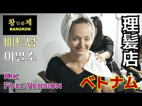 vietnam-barber-shop---bangkok-hwangje-barber-shop-feat.-kik-and-european-girl-full-version