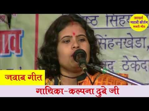 भक्ती सांग जवाबी कीर्तन जवाब गीत कल्पना दुबे जी  jawabi kirtan-476 bhakti geet