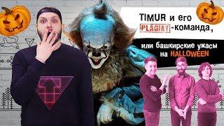 Аптраган Шоу - Выпуск 5. TIMUR и его плагиат команда, или башкирские ужасы на HALLOWEEN