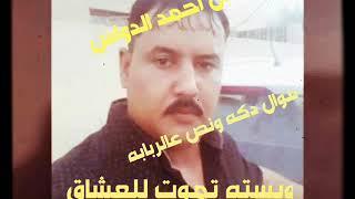 احمد الدواس_موال دكه ونص ربابه وبسته جديده ردح اشرد