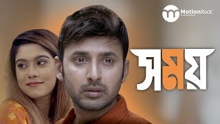 Women's Day Special Drama | Shomoy | Manoj Pramanik | Priyanka | Bangla New Natok 2019