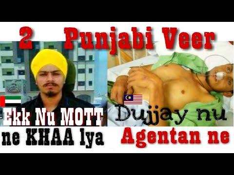 2 Punjabi Veer 1 nu Mott ne khaa lya te dujjay nu Agentan ne. AAO DUKH VICH PARIWARAN DA SAATH DAIYE