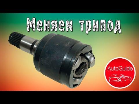 Щелканье передней внешней гранаты (шруса) лечим заменой трипода   AutoGuide