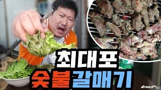 비오는날 먹는 30년 전통 갈매기살 맛집 ] 먹방!! - (18.5.12) Mukbang eating show