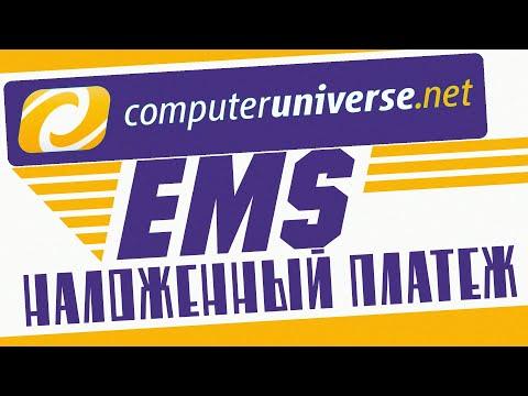 Наложенный платеж и доставка EMS в Computeruniverse.net