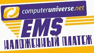 Gambar cover Наложенный платеж и доставка EMS в Computeruniverse.net