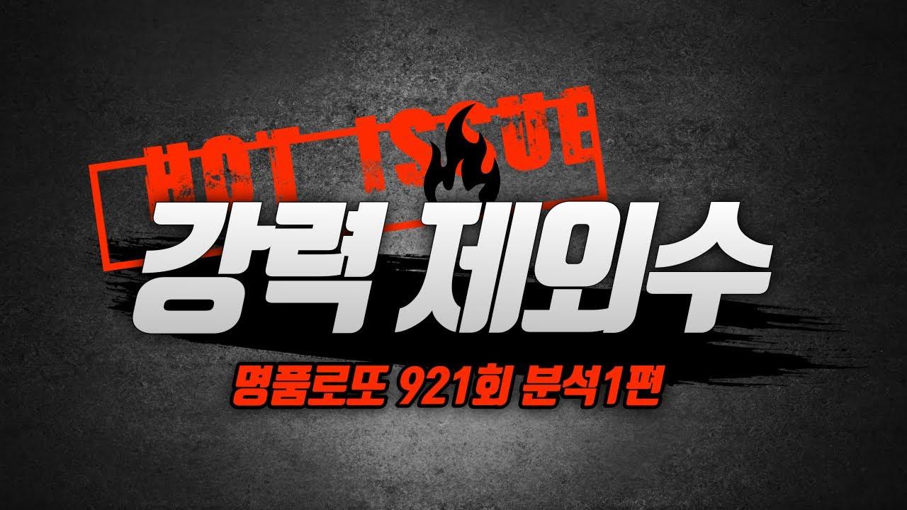명품 로또 921회 강력제외수 / 지난주 11수 완제성공^^