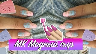 Модный сыр - дизайн ногтей гель-лаком   Модный маникюр на лето
