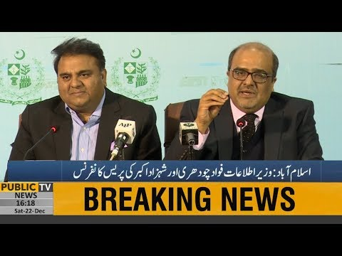 Information minister Fawad Chaudhry and Shahzad Akbar combine press conference | 24 December 2018