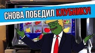 видео клубника игровые автоматы
