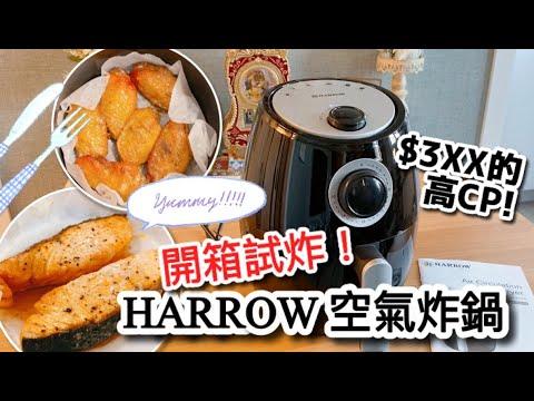 高CP!HARROW空氣炸鍋 開箱試炸~ 小型健康無油氣炸鍋 Air Fryer 2.0L(HT-AF1000) - YouTube