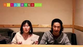 キャロライン/花田えみ音楽博覧会2018 〜Happy 12days live in RAG〜
