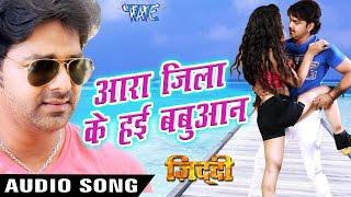 Download Hindi Video Songs - आरा जिला के हई बबुआन - Ara Jila Ke - Ziddi - Pawan Singh - Bhojpuri Hot Songs 2016 new
