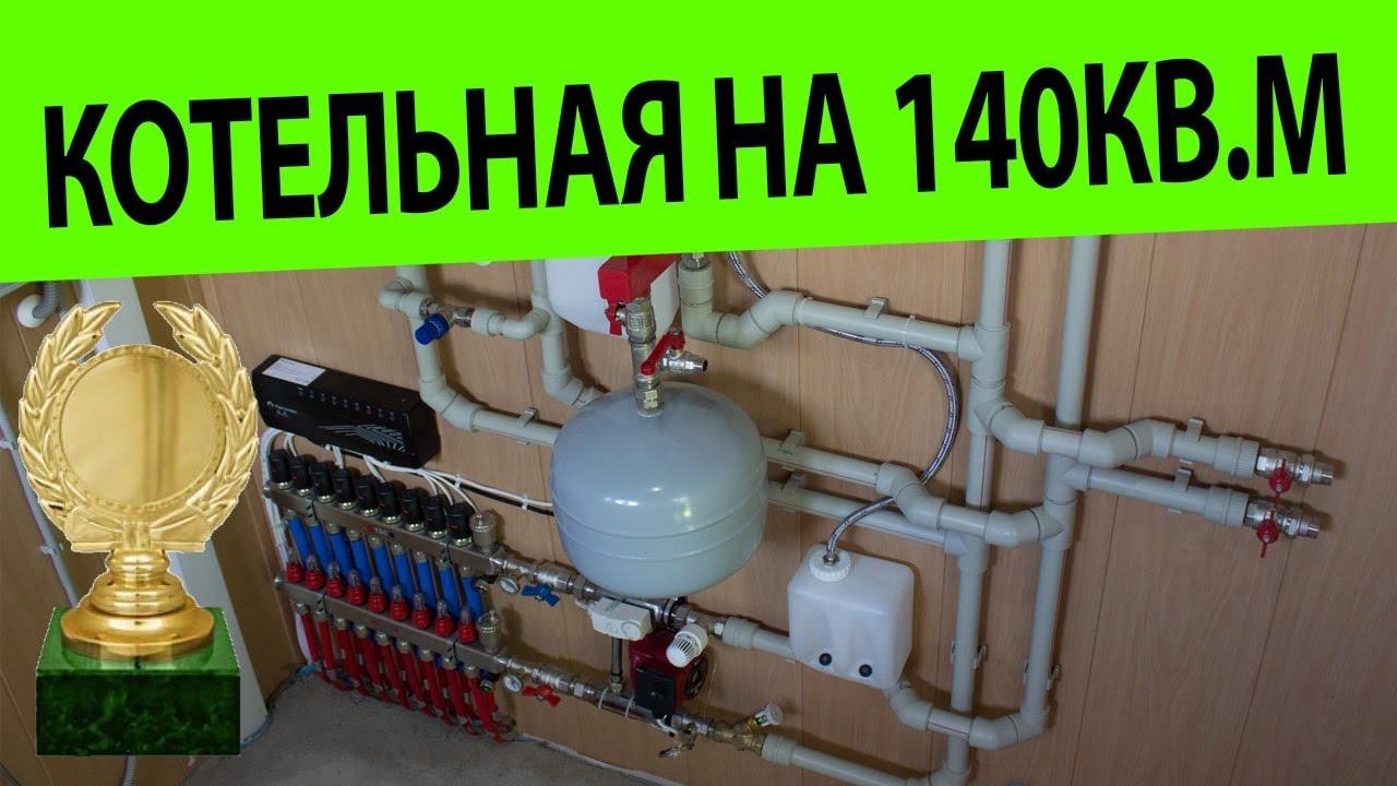 ✅ Котельная в частном доме на 180 кв.м. И теплый водяной пол. // Саша Багот