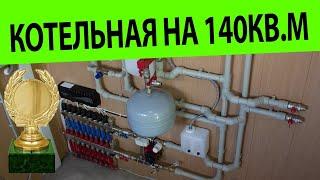 видео Система отопления коттеджа: схема и монтаж оборудования