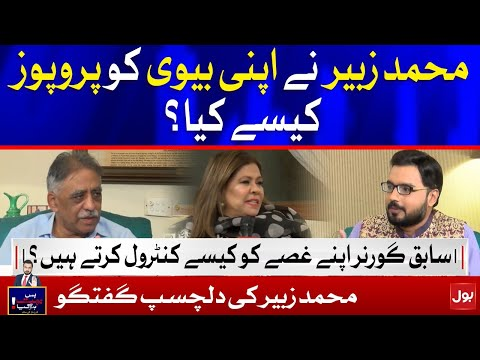 Interesting questions of Arbab Jahangir from Muhammad Zubair and his wife