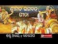 How to control mind | Bhagwat gita adhaya 6 | odia bhagabata | ଓଡ଼ିଆ ଭାଗବତ ଅଧ୍ୟାୟ 6 Mp3