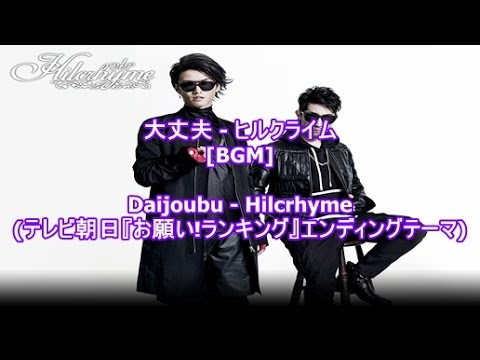 Клип Hilcrhyme - Daijoubu