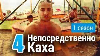 Непосредственно Каха - Мы же на море(В этот раз Апиратор встречает Каху на пляже. Каха отобрал у ребёнка мороженое. Серго после кипиша с дангалах..., 2012-07-25T06:19:03.000Z)
