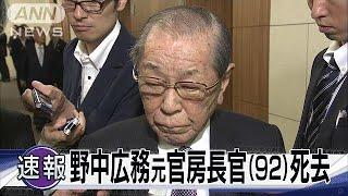 野中広務元官房長官(92)死去(18/01/26)