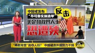 八点最热报 04/12/2019 《维吾尔人权政策法案》   美众议院压倒性通过