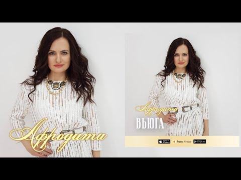Music video Афродита - Вьюга