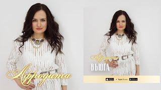 Афродита - Вьюга