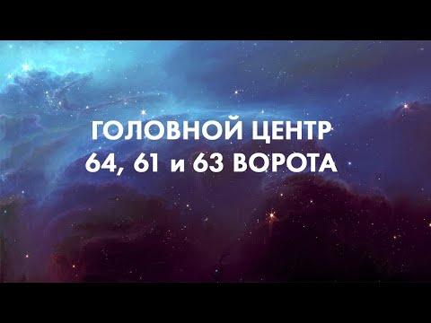 ГОЛОВНОЙ ЦЕНТР:64,61, 63 ВОРОТА|#АСТРОДИЗАЙН